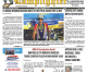 Nov 24-30, 2017 La Mirada Lamplighter eNewspaper