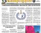May 24, 2019 La Mirada Lamplighter eNewspaper